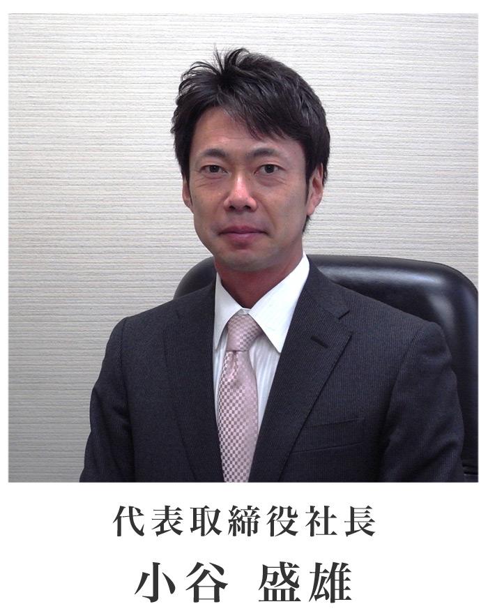代表取締役社長 小谷 盛雄